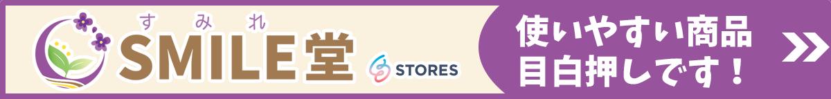 オンラインショップ「すみれ堂」大好きな食器をお求めやすく!